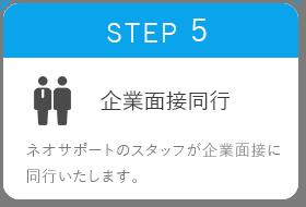 STEP5 企業面接同行