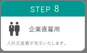 STEP8 企業直雇用