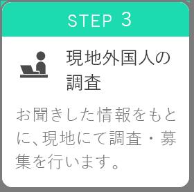 STEP3 現地外国人の調査